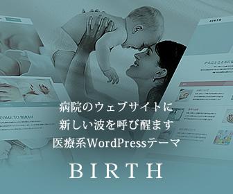 data WordPress 病院経営者におすすめのテーマ
