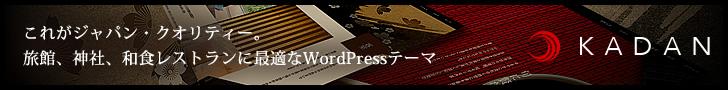 data WordPress 旅館・神社・和レストラン系におすすめのテーマ