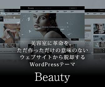 data Wordpress 美容・サロン系におすすめのテーマ