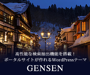 WordPressテーマ「GENSEN(TCD050)」