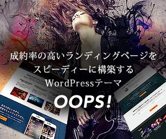 data WordPress 商品販売、音楽ダウンロード、メールマガジン登録などにおすすめのテーマ