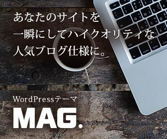data WordPressアフィリエイト系おすすめテーマ