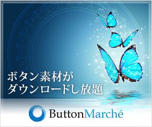 ボタンマルシェ Button Marche