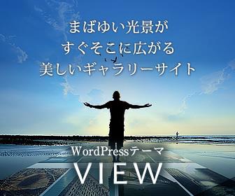 data WordPress トラベル・フォトログ・ギャラリーにおすすめのテーマ