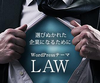 data WordPress政治家、フリーランス、士業、起業家系おすすめテーマ
