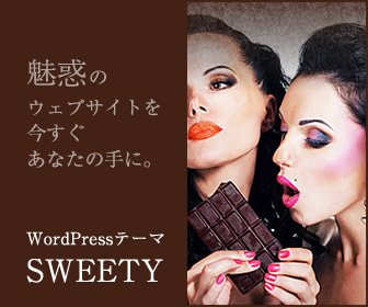 data WprdPress 喫茶店・スイーツ販売・雑貨店におすすめのテーマ