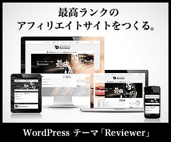 data Word Press ランキングサイト・アフィリエイトにおすすめのテーマ