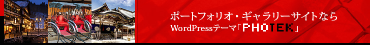 data Word Press 写真家、画家、デザイナーにおすすめのテーマ