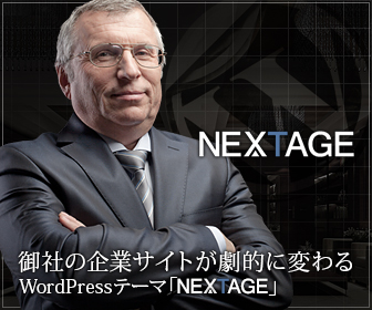 data Word Press 企業サイトにおすすめのテーマ