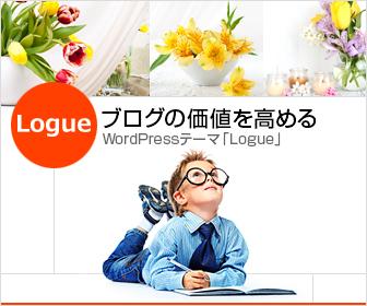 data Wordpressブログ系おすすめテーマ