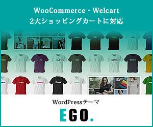 ECサイト向けWordPressテーマ EGO