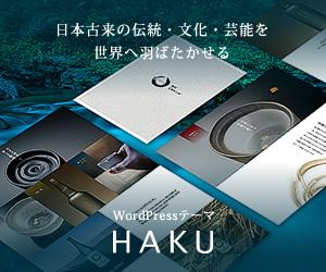 日本語も英語もOKな和風WordPressテーマ HAKU