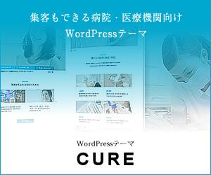 医療サイトに必要な機能とデザインを備えたWordPressテーマ CURE