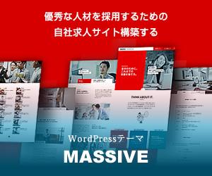 MASSIVE(TCD084) 訴求力の高い求人サイトを自社制作できるWPテーマ