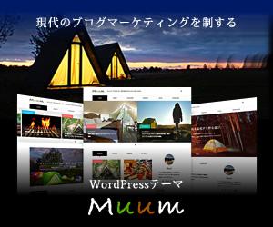 Muum(TCD085) TCD史上最高のコスパを誇るブログ向けWPテーマ
